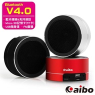 【aibo】BT-L06 多功能鋁合金隨身藍牙喇叭(記憶卡/隨身碟/FM)