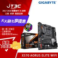 GIGABYTE 技嘉 X570 AORUS ELITE WIFI 主機板