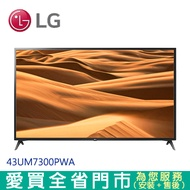 LG 43型IPS廣角4K聯網電視43UM7300PWA含配送到府+標準安裝【愛買】