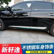 Nissan 12-19款新 Sentra 車身裝飾條經典 Sentra 車身門邊防撞防擦防刮改裝配件