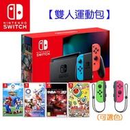 【雙人運動包】任天堂 Switch新型電力加強版主機 (可選色)+Joy-Con左右控制器任選+熱門遊戲任選