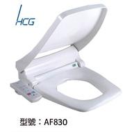 【海光水電】HCG和成 免治沖洗馬桶座AF-830 適用方形馬桶