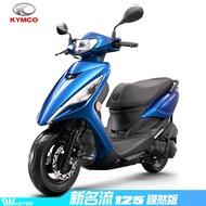 KYMCO 光陽機車 新名流 125 碟煞-2020年車(六期環保)