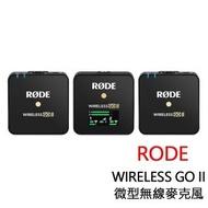 【RODE】WIRELESS GO II 微型無線麥克風(正成公司貨)