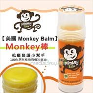 +蟲寶寶+【美國 Monkey Balm】Monkey棒/單一包裝 乾癢修護小幫手 舒緩濕疹 美國原裝進口