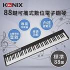 【KONIX】88鍵可攜式數位電子鋼琴S400 沈穩黑 數位鋼琴 電鋼琴 鋰電池充電 附專用防塵套