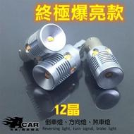 【Acar 】CSP Y20 終極爆亮方向燈 倒車燈  白光 黃光 1156、T20 非LED大燈