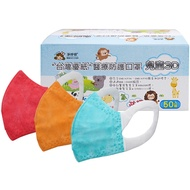 台灣優紙 兒童3D醫療口罩(寬耳帶)50枚 隨機出貨【小三美日】◢D980162