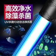 森森魚缸殺菌燈魚池凈水潛水紫外線UV滅菌燈水族箱消毒魚缸殺菌燈 享購