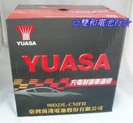 ☆雙和電池☆YUASA湯淺免保養90D23L/90D23R(75D23L/80D23L加強)~豐田/馬自達/三菱