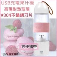 富士電通FUJITEK USB充電果汁機 隨行杯 冰沙果汁機 果汁杯 調理機 電動榨汁機 攪拌機 FT-JER01