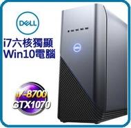 DELL 載爾 Inspiron 5680-R29N9LTW 遊戲專用桌機  i7-8700/16G/256G+1TB/GTX1070/Win10/3年到府維修