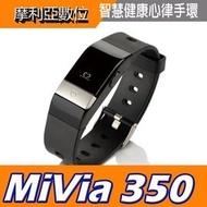 【限定特販】MiVia Essential 350 呼吸心率手環 智慧手錶 另 PAPAGO GARMIN