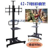 台灣製造 OUSTANDING OU-1060  (42-70吋) LED電腦螢幕主機移動架 筆電螢幕可移動工作台移動LCD工作站 液晶電視立架腳架