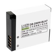 【Kamera 佳美能】鋰電池 for Panasonic DMW-BLH7(DB-DMW-BLH7 BLH7E GF10 GF8 GF9 LX10 GM1)