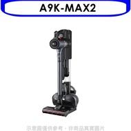 滿2000賺10%★LG樂金【A9K-MAX2】A9K系列WiFi濕拖吸塵器 分12期0利率《可議價》