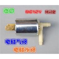 【進口】電磁閥 DC12V 微型電動水閥 洩氣閥 排氣閥門 常閉型