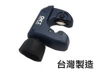 TCM328 orx全培林 迷你白鐵切管器 台灣製 不鏽鋼切管器 不銹鋼切管器 銅管切管器 ORIX 正版