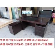 K12227 三件式 主管桌 +下櫃 長櫃 @ 辦公桌 電腦書桌 書桌 電腦桌 工作桌 二手家具 聯合二手倉庫 中科店