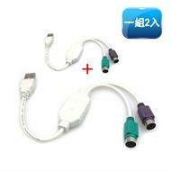 USB to PS2轉換線(可插滑鼠,鍵盤)(一組2入)