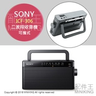 缺貨 SONY 索尼 ICF-306 FM/AM 二波段收音機 可攜式 簡單操作