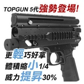 [強尼五號] 鎮暴槍5代 TOP GUN 5代 基本款 威力升級 鎮暴槍五代 鋁合金材質 漆彈槍 防身器 防身用品