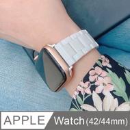 Apple Watch 42/44mm 質感陶瓷 蝴蝶扣 替換手錶錶帶(附錶帶調整器)