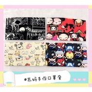 @蘇媽 手工訂製口罩套‼️滿額免運‼️(日本二重紗)海賊王/中國娃娃/迪士尼/復仇者聯盟 手作口罩保護套