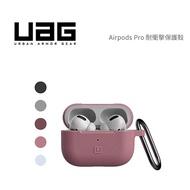 【UAG】 AirPods Pro 軍規 耐衝擊保護殼 掛扣 支援無線充電 U by UAG