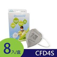 【凱騰】 GRANDE防霾│工業歐規FFP1-CFD4S│3D立體活性碳口罩│8片/盒