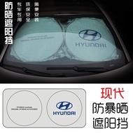 Hyundai 現代 遮陽前擋 防曬 遮陽板ELANTRA SONATA IX35 TUCSON IX45 遮光隔热簾