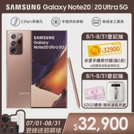【SAMSUNG 三星】Galaxy Note 20 Ultra 5G 6.9吋三主鏡超強攝影旗艦機(12G/512G)