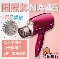 Panasonic國際牌 奈米水離子吹風機【加送烘罩 】 EH-NA45 台灣松下 一年保固