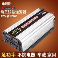 &下殺價*希耐特純正弦波逆變器12V轉220V/1500W-M車載太陽能家用電源轉換