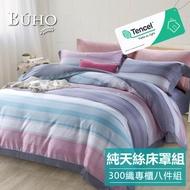 【BUHO】300織100%TENCEL純天絲八件式兩用被床罩組-特大《光韻彩境》