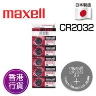 Maxell - 香港行貨日本製造CR2032 紐扣電池 電餠 電芯 5粒卡裝 鋰電池
