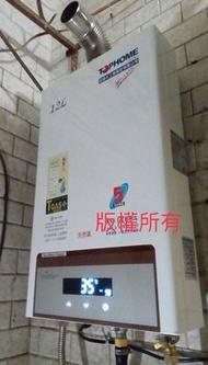 【熱水器專科】108*莊頭北公司貨IS-1205A觸控式數位12L數位恆溫屋內專用12公升瓦斯熱水器 自助價IS1205