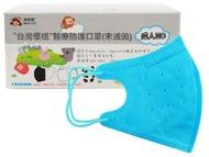 台灣優紙~成人3D醫療口罩(細繩款)50枚 顏色隨機出貨