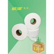 【統潔】柔韌觸感大捲筒衛生紙,經過高溫殺菌,每粒足重500g.12粒/箱,工廠直營,公司行號,台灣製造