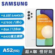 【SAMSUNG 三星】Galaxy A52 5G 6.5吋 6G/128G 防水豆豆機 - 沁白豆豆