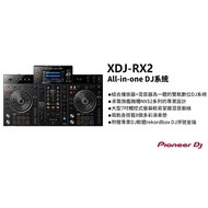 Pioneer XDJ-RX2 All-in-one DJ系統