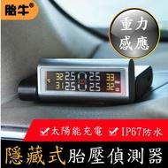 胎牛_太陽能胎壓偵測器(可調角度)(黏玻璃)(鋁合金感應器)(電壓檢測)_TB-SF  3.5噸貨車 發財車可用