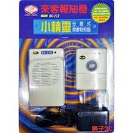 [迎賓+警報]報知警示器 感應分離式 來客報知器(插電式) BC-212
