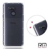 RedMoon HTC Desire 12s 防摔透明TPU手機軟殼