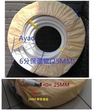 (厚) 6分 30米 20A 白鐵保溫管 太陽能被覆管 被護不鏽鋼軟管 熱水器快速 可繞管 螺紋管熱水管 快速管接頭