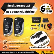 PL MOTOR สัญญาณกันขโมยรถยนต์ กันขโมยรถยนต์ เซ็นทรัลล็อค 2 ประตู [ คู่มือภาษาไทย สำหรับรถยนต์ทุกรุ่น TOYOTA HONDA ISUZU FORD MITSU ]