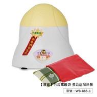 【溫寶】竹炭電暖袋 多功能加熱器 熱水袋1入 保溫 熱敷袋 冰敷 溫酒 溫牛奶 電熱袋 WB-888-1