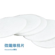 Aroma Sense 過濾蓮蓬頭 微纖維過濾綿片 (小) (PR9000、AS9000適用) 現貨 棉片 耗材