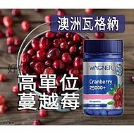 澳洲 Wagner 瓦格納蔓越莓 25000+ 高單位90粒