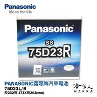 【 國際牌電池 】 75D23L 日本原廠專用 電池 汽車電瓶 55D23L 全新升級款 PANASONIC 哈家人